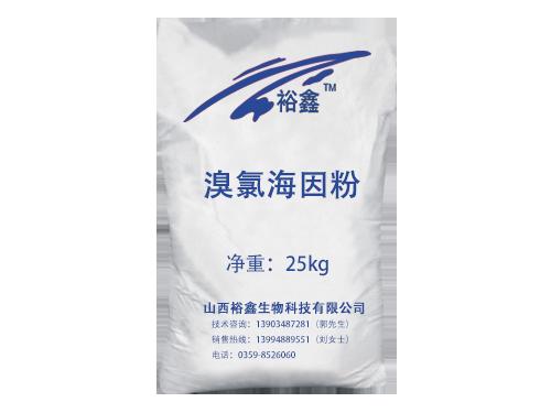 溴氯海因粉